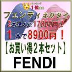 ショッピングお買い得 ネクタイ ブランド ネクタイ セット ネクタイお買い得2本セット FENDI フェンディ ブランド【メンズ ビジネス】