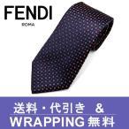フェンディ ネクタイ(8cm幅) FF81【ネクタイ ブランド】【メンズ ビジネス】