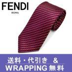 フェンディ ネクタイ(8cm幅) FF88【ネクタイ ブランド】【メンズ ビジネス】
