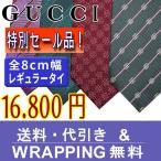 GUCCI - 【ネクタイ ブランド】グッチ ネクタイ 特別セール品【メンズ ビジネス】