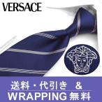【ネクタイ ブランド】ヴェルサーチ ネクタイ (8cm幅) GV120【メンズ ビジネス】