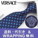 【ネクタイ ブランド】ヴェルサーチ ネクタイ (8cm幅) GV123【メンズ ビジネス】