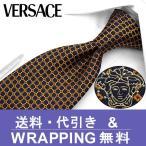 【ネクタイ ブランド】ヴェルサーチ ネクタイ (8cm幅) GV150【メンズ ビジネス】