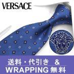【ネクタイ ブランド】ヴェルサーチ ネクタイ (8cm幅) GV154【メンズ ビジネス】