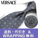 【ネクタイ ブランド】ヴェルサーチ ネクタイ (8cm幅) GV156【メンズ ビジネス】