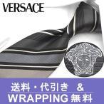 【ネクタイ ブランド】ヴェルサーチ ネクタイ (8cm幅) GV168【メンズ ビジネス】