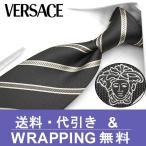 【ネクタイ ブランド】ヴェルサーチ ネクタイ (8cm幅) GV178【メンズ ビジネス】