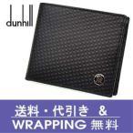 ダンヒル財布 dunhill ダンヒル 財布 サイフ さいふ 二つ折り財布(小銭入れあり)