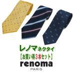 ネクタイ ブランド ネクタイ セット renoma レノマ ネクタイ  ブランド お買い得3本セット【メンズ ビジネス】