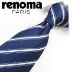 レノマ ネクタイ RE69【ネクタイ ブランド】【メンズ ビジネス】