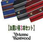Yahoo!redroseネクタイ ブランド ネクタイ セット  Vivienne Westwood ヴィヴィアン ウェストウッド ネクタイ お買い得3本セット【メンズ ビジネス】