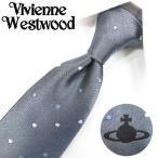 ヴィヴィアン ウエストウッド ナローネクタイ (7cm幅)  VW238 Vivienne Westwood【ネクタイ ブランド】【メンズ ビジネス】