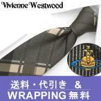 ヴィヴィアン ウェストウッド ナローネクタイ(7cm幅)  VW54【ネクタイ ブランド】【メンズ ビジネス】