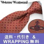 ヴィヴィアン ウエストウッド ネクタイ(8.5cm幅)  VW67【ネクタイ ブランド】【メンズ ビジネス】