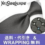 サンローラン ネクタイ YS50【ネクタイ ブランド】【メンズ ビジネス】