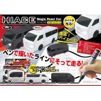 マジックロードカー おもちゃ ラジコン トヨタ TOYOTA ハイエース 子供 雑貨 小物 安い マジック ペン ヘッドライト LED