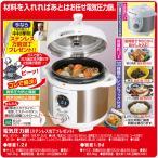 電気圧力鍋 容量1.2L(ステンレス包丁プレゼント) | レシピ付き・使い方・口コミ・比較・送料無料