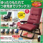 〈日本製〉NEWくつろぎのリクライニングアームチェアDX | 椅子・一人用・折りたたみ