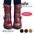 ALPHA INDUSTRIES アルファ インダストリーズ AFB-22014 ブーツ エンジニアブーツ ショート 本革 レディース BLACK DARK BROWN BROWN