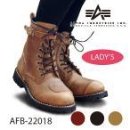 ALPHA INDUSTRIES アルファ インダストリーズ AFB-22018 ブーツ 本革 レディース バイカーブーツ 靴 BLACK BROWN