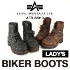 ALPHA INDUSTRIES アルファ インダストリーズ AFB-22019 ブーツ バイカーブーツ 本革 レディース 靴 BLACK MOCHA BROWN