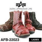 半額 期間限定 ALPHA INDUSTRIES アルファ インダストリーズ AFB-22023 ブーツ バイカーブーツ 本革 レディース 靴
