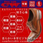 ビジネスシューズ 柔らかい 本革 Clear walk クリアーウォーク 紳士靴 革靴 メンズ 紐 ビットプレーントゥ ストレートチップ Uチップ スクエアトゥ 牛革
