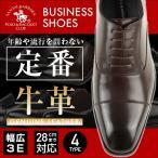 本革 ビジネスシューズ 28cm 対応 サンタバーバラ ポロ&ラケットクラブ 紳士靴 革靴 メンズ ブラック ダークブラウン 紐 ビット スワローモカシン 牛革
