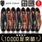 ビジネスシューズ 8種類から選べる 28cm 対応 BENE FORCE ベネフォース 紳士靴 革靴 メンズ 紐 モンクストラップ ストレートチップ スワールモカシン 3E