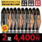 [条件付送料無料]ビジネスシューズ 10種類から選べる 福袋 2足セット 簡単 28cm対応 BENE FORCE/ベネフォース
