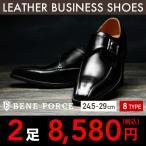 [条件付送料無料]8種類から選べる2足セット!定番本革ビジネスシューズ!ベーシックなデザインで幅広い世代に対応。24.5cmから29.0cmまで 幅広3E