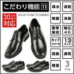 多機能 ビジネスシューズ 23.5cm 30cm 対応 紳士靴 革靴 メンズ  BLACK  黒 紐 ビット ローファー プレーントゥ Uチップ 吸水 速乾 制菌 消臭 衝撃吸収 4E
