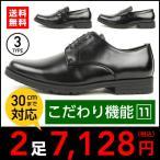 [条件付送料無料]多機能ビジネスシューズ!23.5cmから30.0cmまで対応 紳士靴 革靴 選べる2足セット メンズ Rabbo/ラボ