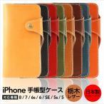 日本最高峰の栃木レザーを贅沢に使用した 手帳型 iPhoneケース。 全8色 iPhone 7  6s  6 SE  5s  5 日本製 栃木レザー 本革 ip3912