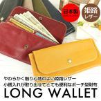 ショッピング本革 本革レザーポーチ型長財布。いつまでも触っていたくなるなるような触り心地の良い上質な姫路レザーを贅沢に使用した、こだわりのメイド イン ジャパン。全6色