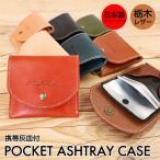 本革携帯灰皿ケース。日本最高峰の栃木レザーを贅沢に使用した、こだわりのメイド イン ジャパン。全9色