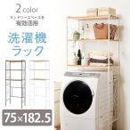 洗濯機上収納 棚 洗濯機ラック スチールラック ランドリーラック 壁面収納 シンプル モダン おしゃれ かわいい 北欧 木製 可動棚 調節