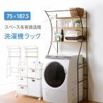 洗濯機上収納 棚 洗濯機ラック スチールラック ランドリーラック ハンガー 壁面収納 シンプル モダン おしゃれ かわいい 北欧 木製