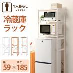 冷蔵庫ラック 冷蔵庫上 棚 キッチン家電収納 壁面収納 シンプル モダン おしゃれ かわいい 北欧 ナチュラル 天然木 木製 可動棚 調節
