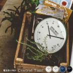 ショッピング壁掛け 壁掛け時計 電波時計 シンプル おしゃれ 贈り物 プレゼント Central Time セントラル タイム