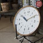 壁掛け時計 電波時計 掛時計 シンプル 北欧 カフェ ナチュラル 木 おしゃれ 贈り物 プレゼント Storuman ストゥールマン