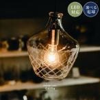 ペンダントライト 1灯 ガラス レトロ アンティーク 天井照明 Odilia オディリア LED対応