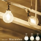スポットライト ガラス 丸型 レトロ ビンテージ カフェ おしゃれ キッチン ダイニング ダクトレール 天井照明 LED Marweles SPOT マルヴェルスポット