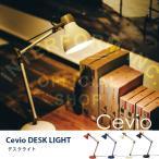 デスクライト シンプル 北欧 スタンド 勉強用 電気 ライト 子ども部屋 書斎 オフィス おしゃれ デザイン Cevio チェヴィオ