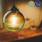 ペンダントライト 1灯 インテリア照明 おしゃれ シンプル ガラス レトロ アンティーク カフェ 天井照明 LED対応 Arvika アルビカ