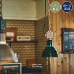 ペンダントライト 1灯 レトロ ビンテージ おしゃれ シンプル 北欧 カフェ ダイニング キッチン 天井照明 Dresing ドレジング LED対応