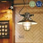 ペンダントライト 1灯 レトロ シンプル アンティーク ビンテージ カフェ 天井照明 Dubour デュブール LED対応