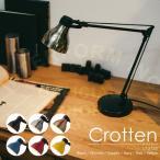 Yahoo!Reech Onlineデスクライト 卓上ライト 机用 照明 シンプルデザイン レトロデザイン Crotten 電球付