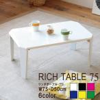テーブル センターテーブル 折りたたみテーブル 鏡面仕上げ カラフル カジュアル  シンプル おしゃれ ホワイト ブラック ピンク イエロー