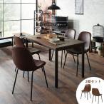 ダイニングチェア 2脚セット 椅子 イス いす カフェチェア コーヒー 食卓椅子 アイアン PVC 合成皮革 ブラウン おしゃれ シンプル 北欧
